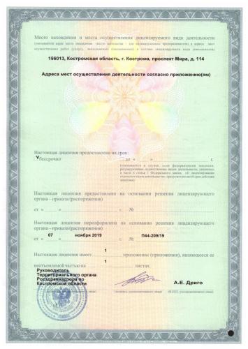 Лицензия ВМП стр. 2