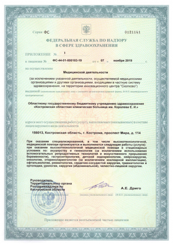Лицензия ВМП стр. 3